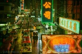 Mong Kok Road
